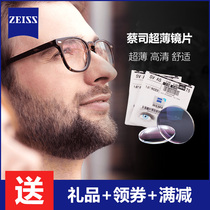 Zeiss lens 1 67 1 74 ultra-thin aspheric anti-blue diamond cubic silver film discoloration myopia glasses