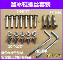 Skates Screw Accessories Adult roller skates straight wheel screws piercing childrens skates wearing nails