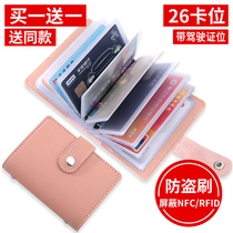Anti-theft brush shield small card bag drivers license wallet men and women anti-magnetic large-capacity bank card set card bag customization