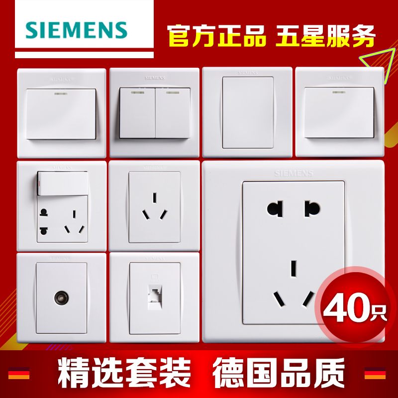 Siemens Switch and Socket Set Food Yiya White 40 Sets 86 Type Household Wall Five-hole Power Supply Panel