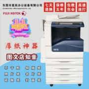 Fuji Xerox C2260 7556 black and white color copier A3 laser network printer double-sided machine