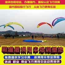 Paragliding training A certificate pilot certification teaching paragliding learning single parachute including equipment certificate