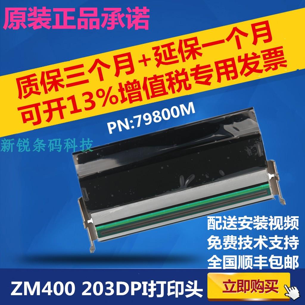 The new original Zebar Zebra ZM400 200DPI 203DPI 300DPI 600DPI Nozzle