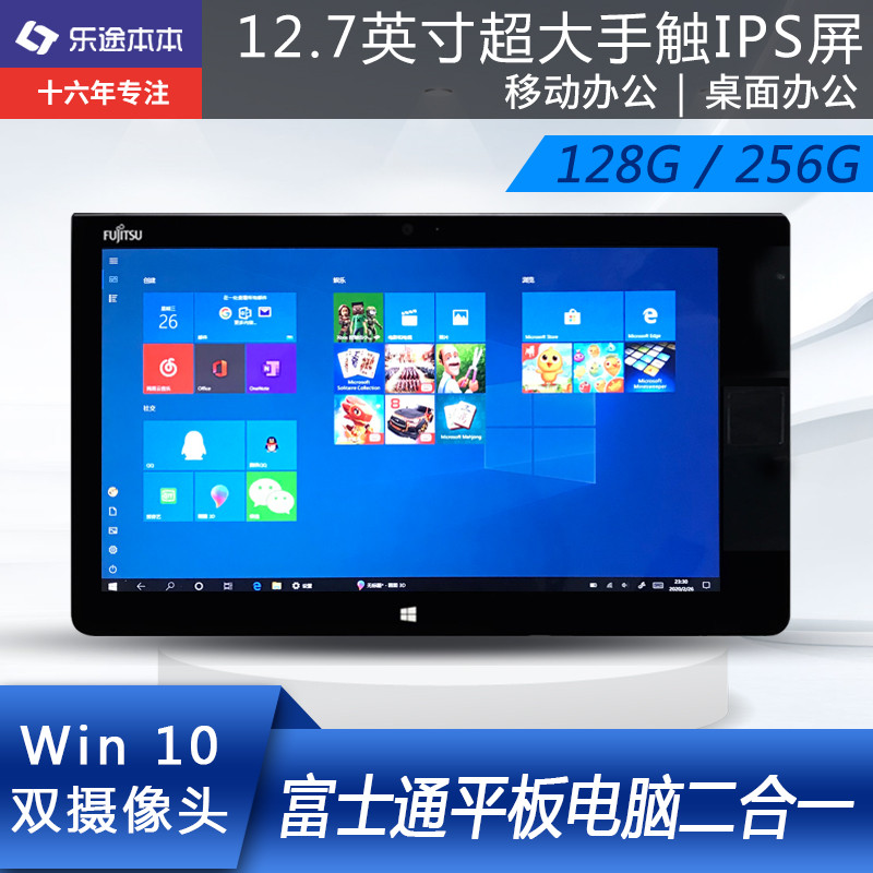 FUJITSU Fujitsu tablet 2-in-128GB win10 ultra-thin office learning student notebook