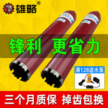 Xionglue water drill bit Concrete fast 63 water drill bit Water drill machine hole opener Industrial grade dry air conditioning drilling
