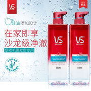 VS Sassoon Увлажняющая мягкая мягкость без шеи Silicone-Free Nurseing Nude Shampoo Net Hair 500ml * 2 Male Lady