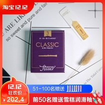 (Knight new product) Steuer Classic Meyer endorsement clarinet whistle
