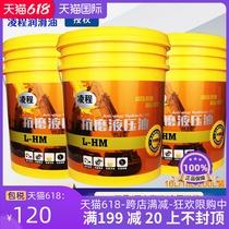 Anti-wear hydraulic oil L-HM 68#46 No. 32 wear-resistant excavator forklift forklift lift bucket 200 litres 18L