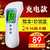 Infrared electronic thermometer high precision household forehead precision temperature gun charging medical thermometer baby boy