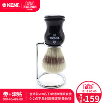 British Kent shaving Kent shaving black bristles brush mens cleansing brush