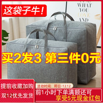 Jenna Quilt Storage Bag finishing bag clothes moving bag Oracle anti-wet Quilt clothing Luggage bag