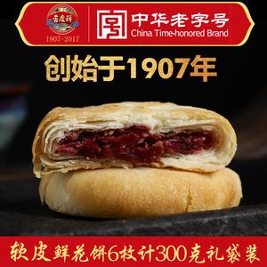 中华老字号吉庆祥 软皮玫瑰花鲜花饼 糕点心礼袋装 300克云南特产