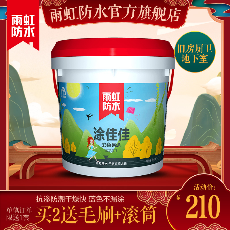 Oriental rain rainbow waterproof paint coating Jia jia color easy to apply fast dry indoor kitchen bathroom wall floor to fill the leak