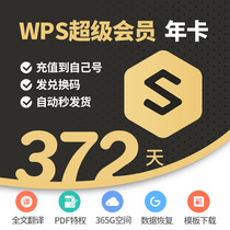 wps Super membership card full text translation pages pdf to word to ppt picture to word yuan vip template