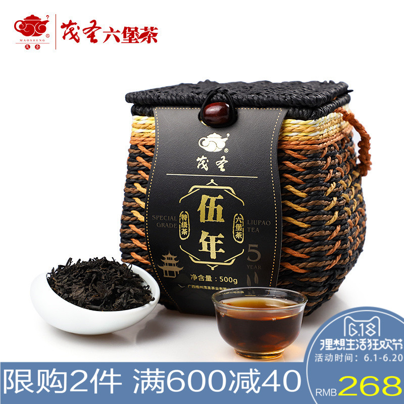 Maosheng Liubao Tea Guangxi specialty black tea Quzhou Liubao tea Premium 5 years Chen 500g loose tea outfit