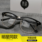 Retro glasses frame male Korean female tidal flat mirror with a round face half frame myopia frame anti radiation glasses frame products