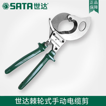Shida Tool SATA Ratchet type manual cable shear Cable Clamp Disconnected pliers Cable Scissors 72511-12
