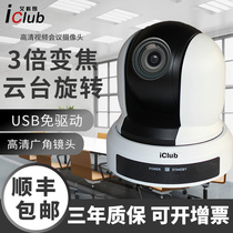Ai lang video conferencing camera HD conferencing Camera 3 times times optical zoom software system Terminal