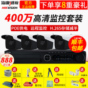 Hikvision set 4 million monitoring network equipment POE HD webcam monitor household outdoor suit