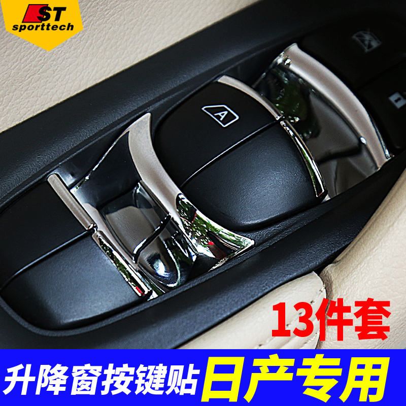 Dedicated to Nissan Qijun Sheng window button stickers new Qi Jun Tian Xuan Yi 逍 升降 lift window button sequins modified