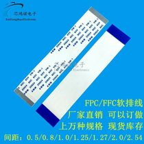FFC FPC Soft Line 8P 10P-up to 40Pin 1.0mm 0.5mm spacing