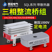 SQL10A 20A 35A 40A 50A 60A 1000V generator rectifier Three-phase rectifier bridge group