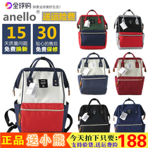 Authentic anello backpack female Japanese Rakuten anti-theft backpack male student school bag alleno away from home package