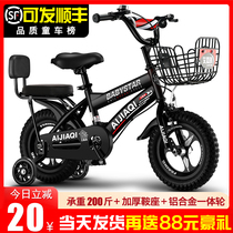 Kids Bike Boy 2-3-6-8-10-year-old child bicycle bicycle 12-18 inch baby stroller girl