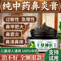 Rhinitis cream Cure geese not herbivorous Stuffy nose Snot turbinate hypertrophy Children allergic Miao Jia Earthmoving compound