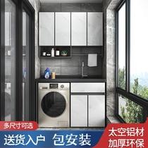 定制太空铝阳台洗衣机柜组合人造岩石洗衣台池带搓板一体式伴侣柜
