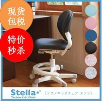 Spot Japan Okamura Stella all imported ergonomic child growth learning chair