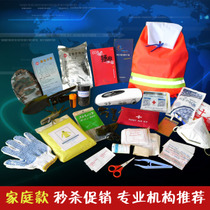 Export to Japan Life Blue Sky EMSS Earthquake Emergency Response Package Disaster Prevention and Relief Escape Package Family Household