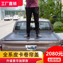 Great Wall gun rear cover Pickup modification accessories Trunk Fengjun 567 off-road version manual roller shutter cover gantry frame