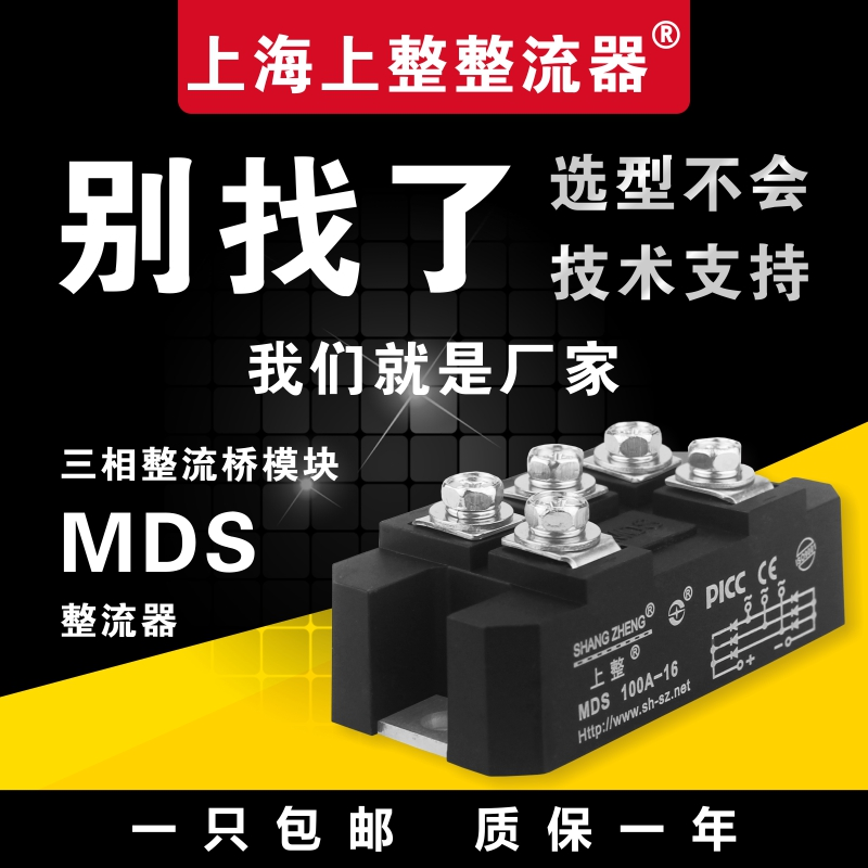 The upper three-phase rectifier rectifier rectifier module bridge stack MDS200A 100A 1600V high-power high current