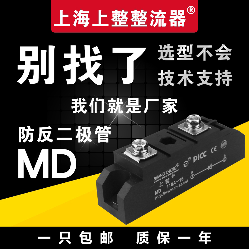 On the full flow PV DC solar maverick anti-recharge anti-reflow MD55A continuing flow anti-diode