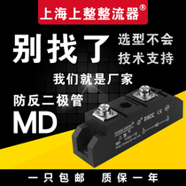 On the whole rectifier photovoltaic DC solar anti-backflow mutual charge anti-backflow MD55A freewheeling anti-reverse diode