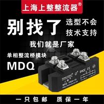 Single-phase rectifier Rectifier bridge module Charger MDQ12V100A220V High-power DC 60A