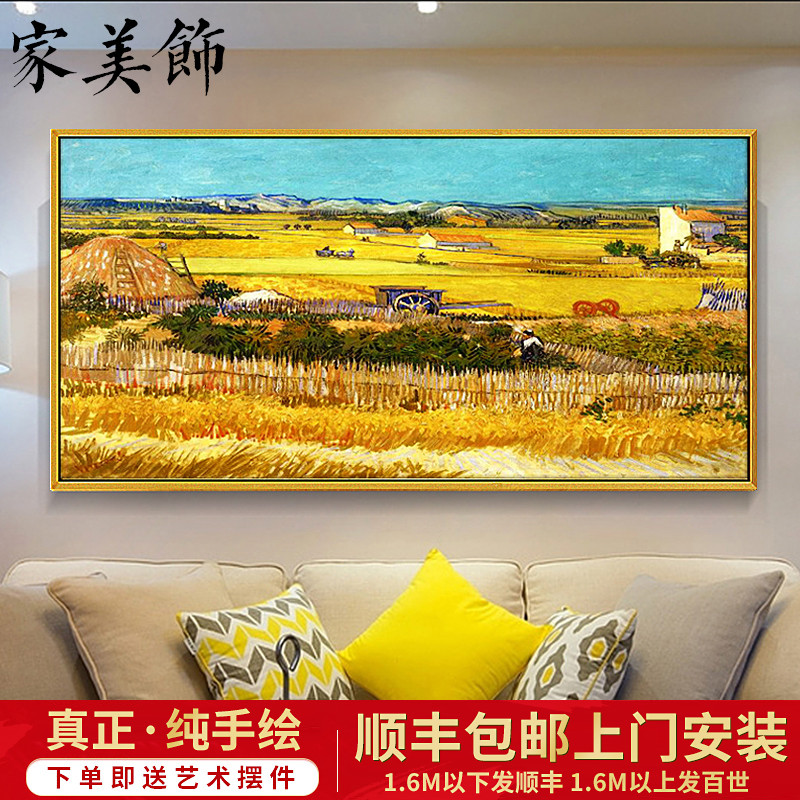 European-style living room decorative paintings imitate Van Gogh harvest scenery painting hand-painted landscape painting three-dimensional banner hanging