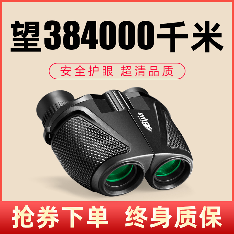 Telescope high-definition night vision professional class 10000 meters small portable double-barrel children outdoor 1000 glasses