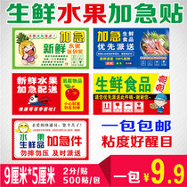 Fresh Fruit sticker warning Courier Delivery Tips Fresh products Expedited Self-adhesive label timely delivery