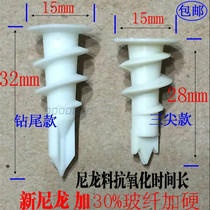 Spiral screw-in type gypsum board expansion plug gypsum board special expansion screw aircraft expansion pipe