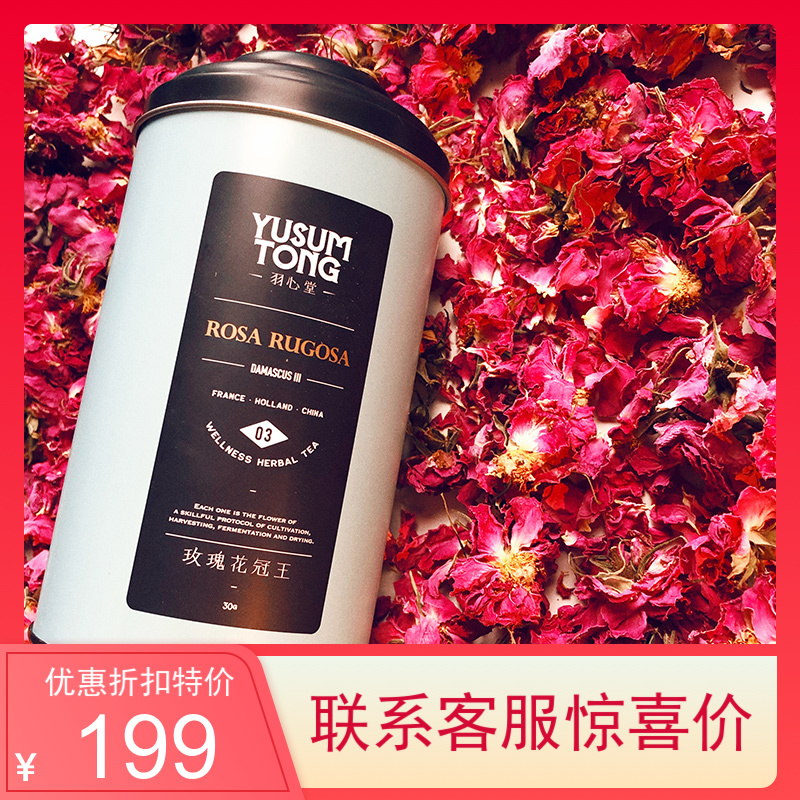 Feather Heart Hall new surprise price Rose Flower Crown Tea Health conditioning 30g spot new flower new packaging