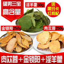 Xinjiang Cistanche Wild Big Yun lock yang slices bubble wine epimedium husband lasting tea Chinese herbal medicine Nourishing