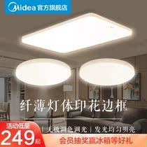 美的客厅灯led吸顶灯卧室灯现代简约大方家用长方形超薄创意灯具