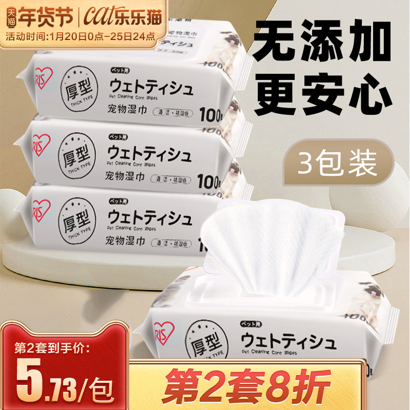 Alice pet wet wipes cat dedicated to tears wipe feet young cat sterilization disinfection cat dog IRIS wet paper towel