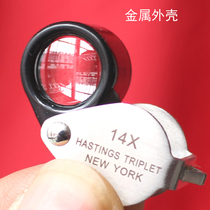 HASTINGS TRIPLET 14X-12mm 14x magnifier metal shell HD looking diamond emerald jewelry
