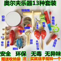 OLF Musical instrument toy Combination 16 children percussion instrument set teaching aids music early education toys