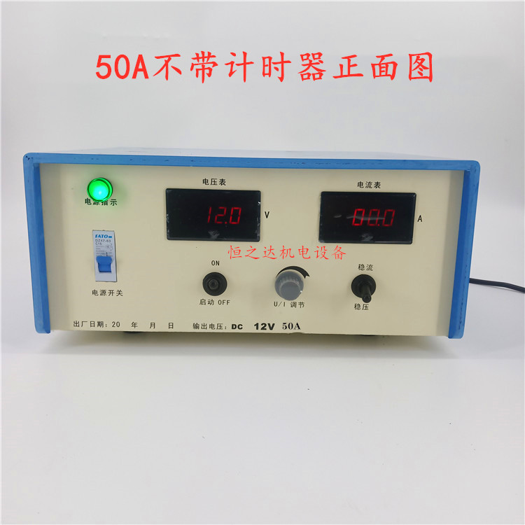 Electroplating power supply 12V50A high-frequency switch electrolysis power supply anode oxidation electrophoresis pulse rectition machine equipment