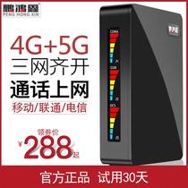 Mobile signal amplification enhanced receiver enhanced mobile Unicom Telecom home enterprise triple play 4g5G card