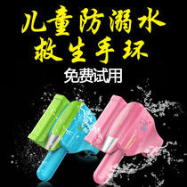 Children learn swimming equipment life Buoy self-help bracelet and fart worm buoy drift inflatable wristband anti-drowning diving
